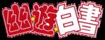Yu_Yu_Hakusho_Logo.png