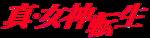 Shin_Megami_Tensei_logo_JP.png